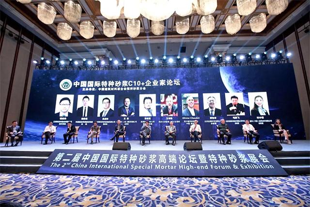 南方路機受邀出席第二屆中國國際特種砂漿高端論壇暨特種砂漿展會