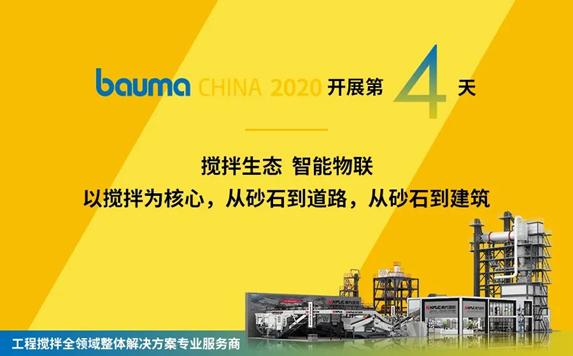 bauma CHINA 2020圆满收官丨南方路机精彩继续呈现