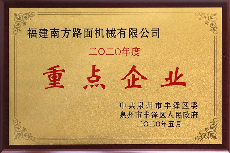 2020豐澤區重點企業