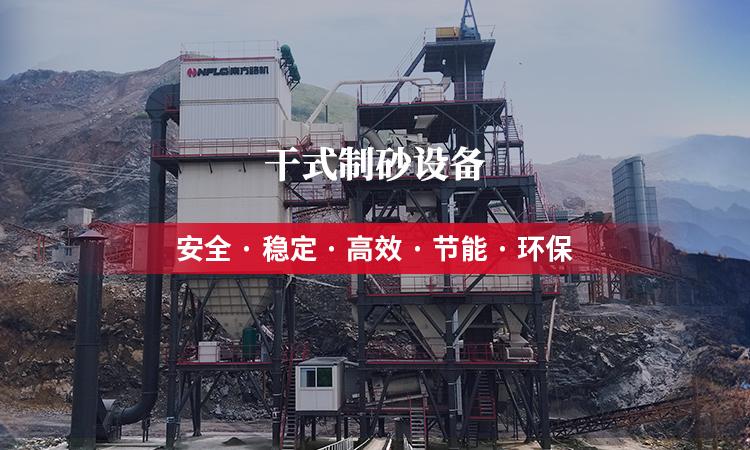 干式制砂生產設備