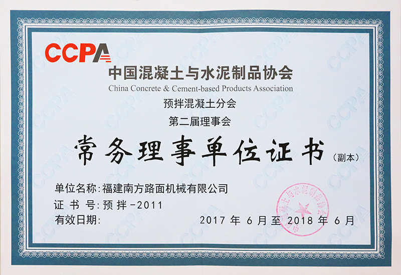 2017-2018中國混凝土與水泥制品協會常務理事單位證書