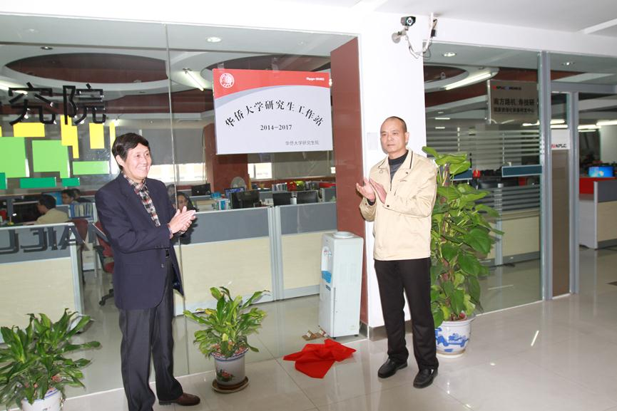 南方路机与华侨大学合作成立机械工程与测控技术领域研究生教育创新基地、华侨大学研究生工作站