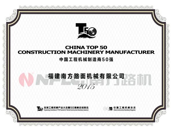 """南方路机荣登""""中国工程机械制造商50强"""""""