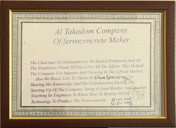 2009年AL takadom company