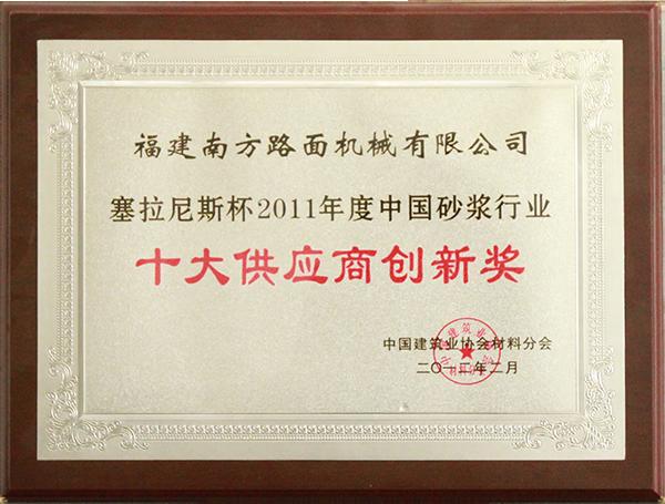 2011年塞拉尼斯杯中國砂漿行業十大供應商創新獎