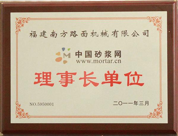 2011年中國砂漿網理事長單位