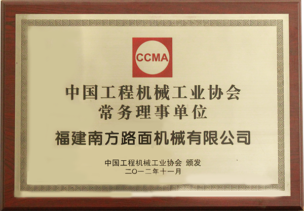 2012年CCMA中國工程機械工業協會常務理事單位