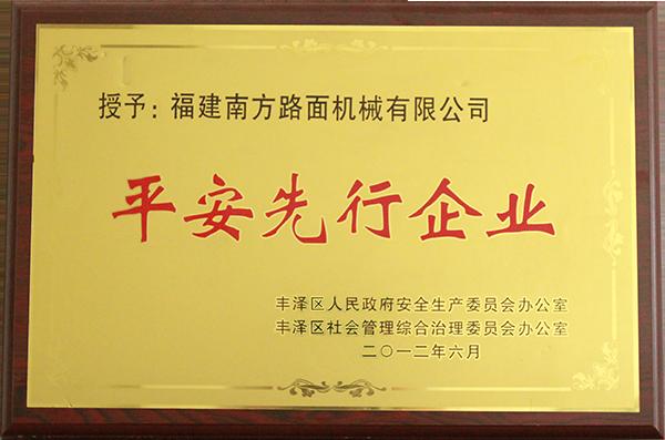 2012年平安先行企業