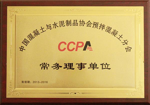 2013年-2016年中國混凝土與水泥制品協會預拌混凝土分會常務理事單位