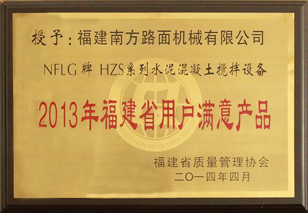 2013年授予NFLG牌HZS系列水泥混凝土攪拌設備用戶滿意產品