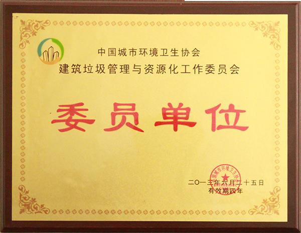 2013年中國城市環境衛生協會建筑垃圾管理與資源化工作委員會委員單位