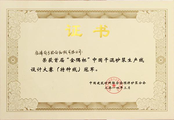 2014年 首屆金隅杯中國干混砂漿生產線 特種線設計大賽冠軍