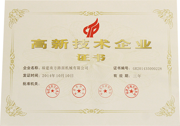 2014年高新技術企業證書