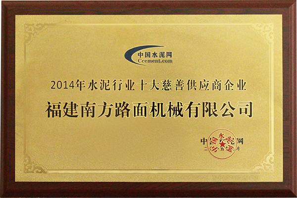 2014年水泥行業十大慈善供應商企業