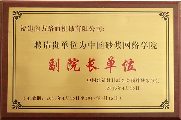 2015年聘請貴單位為中國砂漿網絡學院副院長單位