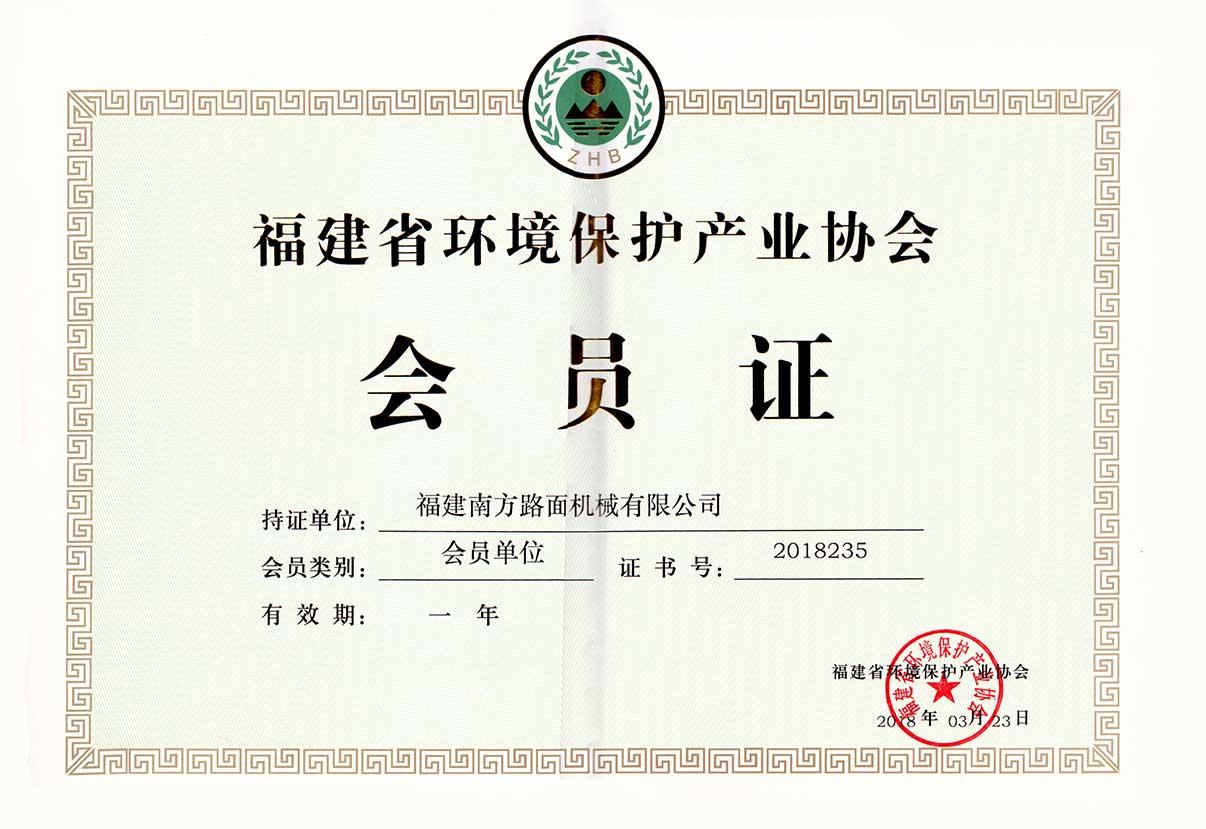 福建省環境保護產業協會
