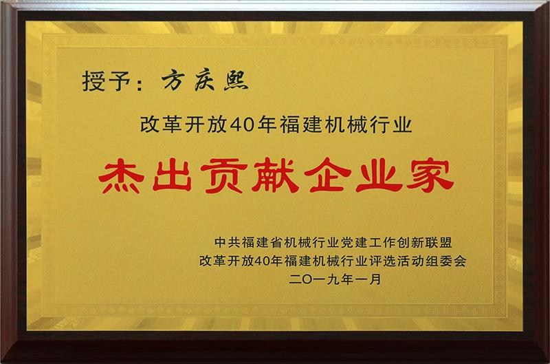 方慶熙-福建機械行業改革開放40周年杰出貢獻企業家